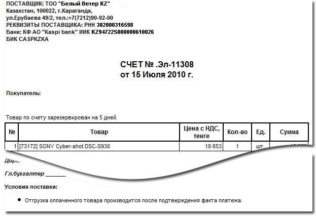 образец счет на предоплату казахстан - фото 4